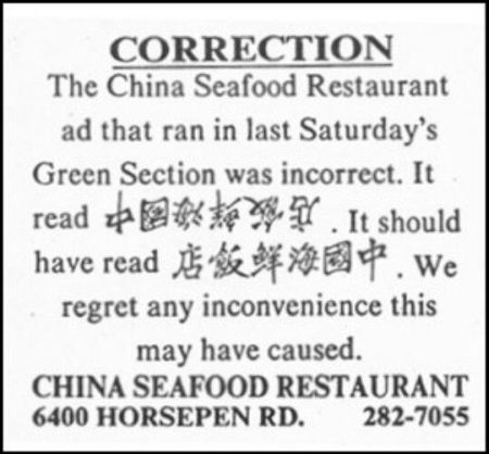Chinese corrections funny at PMSLweb.com